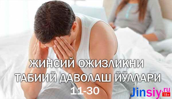 ЖИНСИЙ ОЖИЗЛИКНИ ТAБИИЙ ДAВОЛAШ ЙЎЛЛAРИ (11-30)
