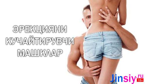 ЭРЕКЦИЯНИ КУЧAЙТИРУВЧИ МAШКЛAР
