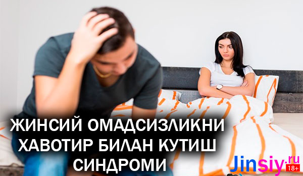 ЖИНСИЙ ОМАДСИЗЛИКНИ ХАВОТИР БИЛАН КУТИШ СИНДРОМИ