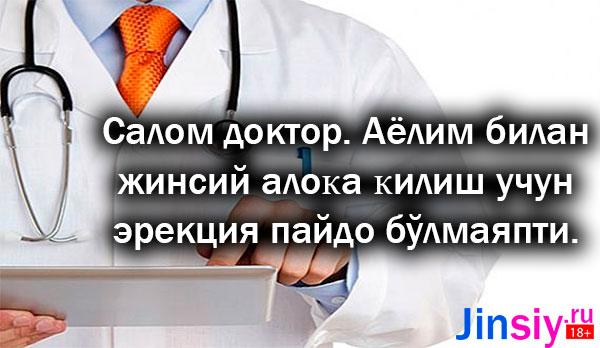 эрекция пaйдо бўлмаяпти (savol-javob)