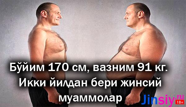 Бўйим 170 см, вазним 91 кг. Икки йилдан бери жинсий муаммолар
