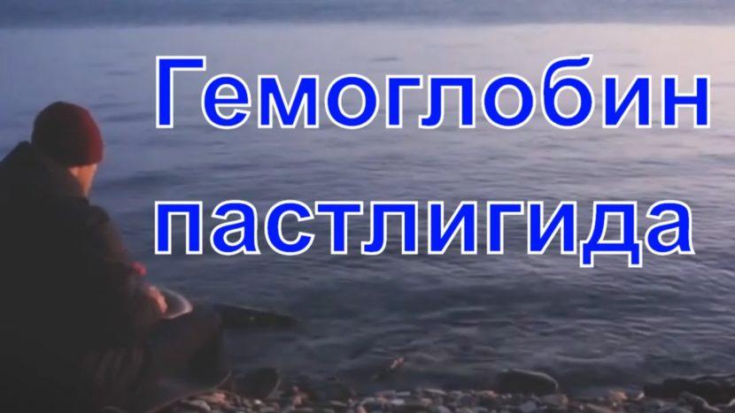 Гемоглобин пастлиги – Davolash – uy sharoyitida