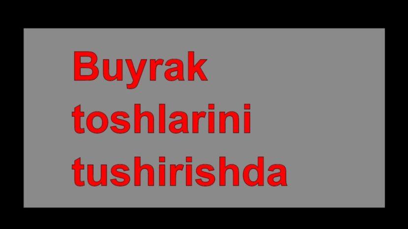 Buyrak toshlarini tushirishda – davolash – uy sharoyitida * foydali maslahatlar
